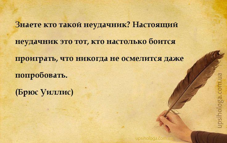 Знаете кто такой неудачник? Настоящий неудачник это тот, кто настолько боится проиграть, что нико...