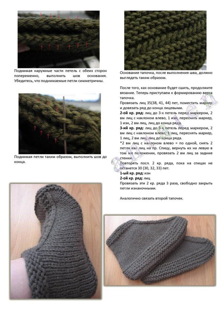Теплые домашние носочки Comfy Slippers – Страна рукоделия