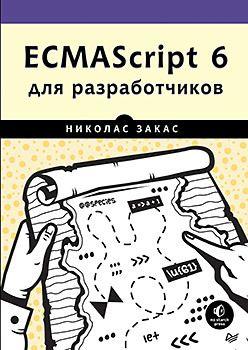 Познакомьтесь с радикальными изменениями в языке JavaScript, которые произошли благодаря новому стандарту ECMAScript 6. Николас Закас — автор бестселлеров и...