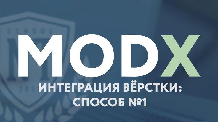 MODX - урок 5. Интеграция вёрстки - способ 1.