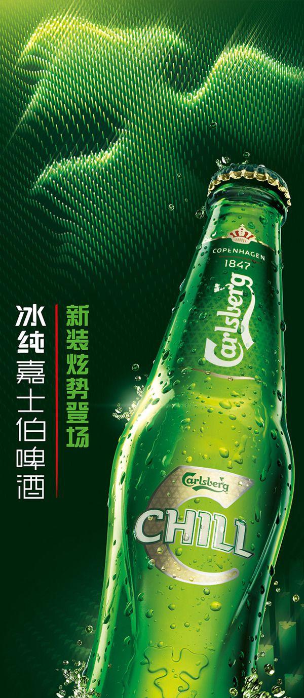 Carlsberg Chill by Soon Tong, via Behance