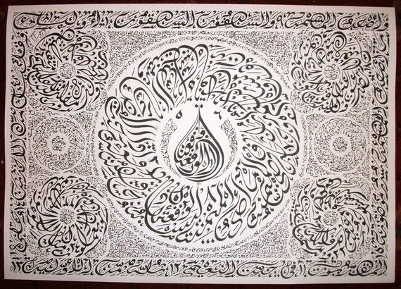 Original Arabic Calligraphy Print The Occurrence by EveritteBarbee