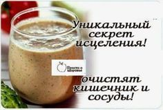 Одну столовую ложку гречневой крупы размять в кофемолке до состояния однородной муки, добавить муку в стакан кефира, поставить в холодильник. Утром, за полчаса до еды выпиваем целебное средство. Курс лечения – 14 суток.