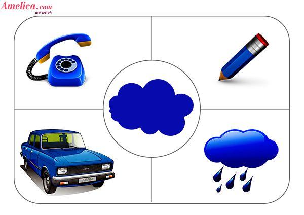 Дидактическая игра учим цвета с ребенком, игровое поле - синий цвет