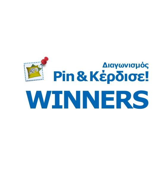 Οι νικητές του διαγωνισμού re-pin & win για τον νέο κατάλογο ΙΚΕΑ (Σεπτέμβριος 2012)!