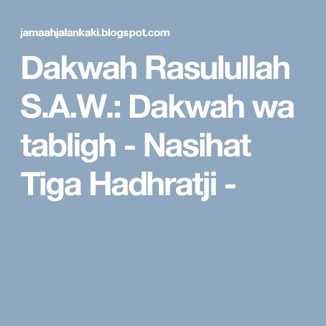 Dakwah Rasulullah S.A.W.: Dakwah wa tabligh - Nasihat Tiga Hadhratji -