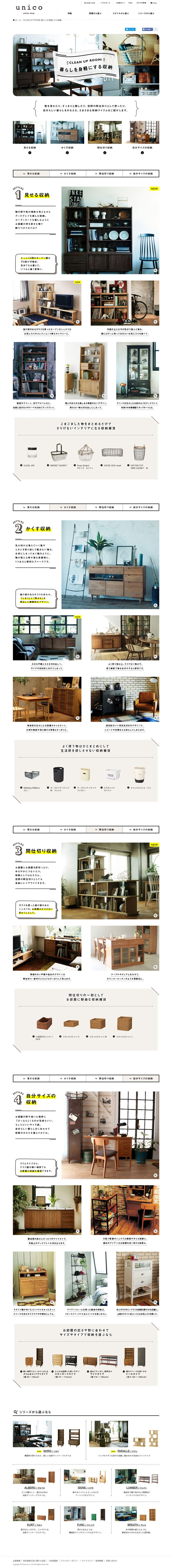 http://www.unico-fan.co.jp/feature/living_storage/index.html?s=f151127