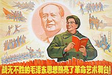 """Jiang Qing - Poster showing Jiang Qing promoting the fine arts during the Cultural Revolution while holding Mao's Little Red Book. The slogan reads: """"The invincible thoughts of Mao Zedong illuminate the stages of revolutionary art!""""-Wikipedia, the free encyclopedia"""
