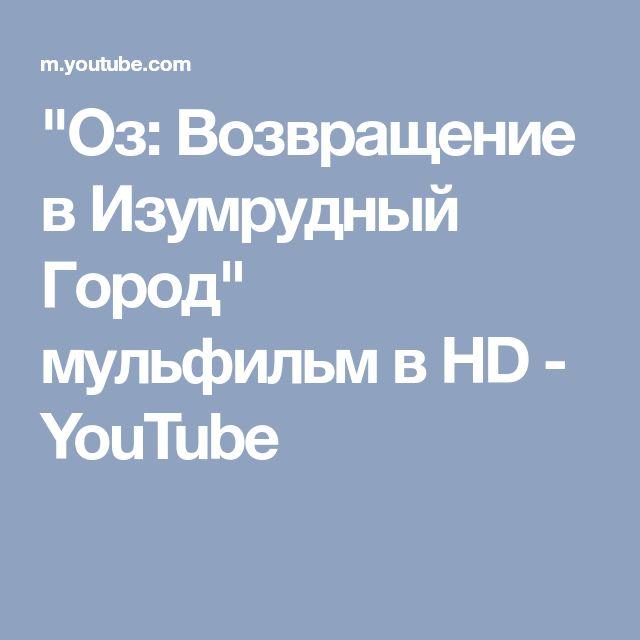 """""""Оз: Возвращение в Изумрудный Город"""" мульфильм в HD - YouTube"""
