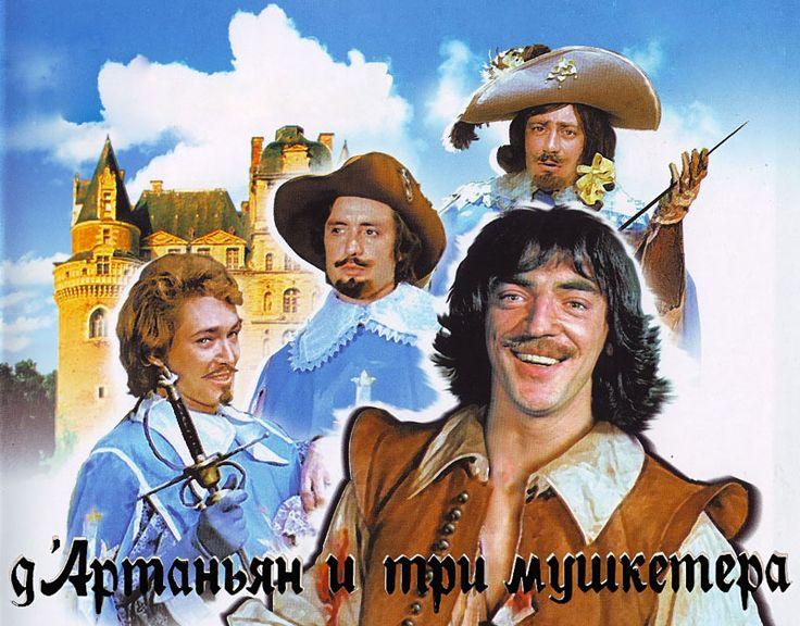 Д'Артаньян и три мушкетера (1979). И подлинная история мушкетёров
