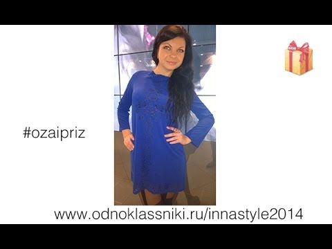 14 октября - розыгрыш стильной женской туники В ПОДАРОК.  #ozaipriz,#розыгрыш,#розыгрышпризов,#розыгрышozai,#ozai,#конкурс,#приз,#акция,#подарок,#giveaway, #nice, #beautiful, #beauty, #beautyful, #chanel, #cute, #deal, #desy, #dior, #discount, #distributor, #dreetoimpress, #dress, #dresscode, #dresses, #fashion, #fashionable, #fashionblogger, #fashiondiaries, #fashionista