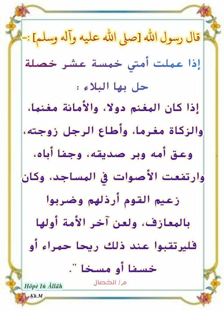 Pin By Hope In Allah On أقوال آل البيت الأطهار Beautiful Islamic Quotes Islamic Quotes Quotes