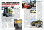 Боковые автопогрузчики BAUMANN в металлургической промышленности России