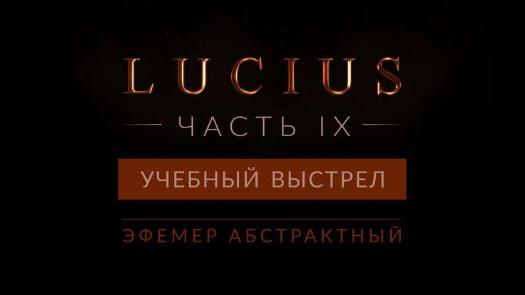 """В этом видео #Эфемер будет проходит главу 12 игры #Lucius, под названием """"Учебный выстрел"""". Не повезло учителю #Джеймсу обучать сына дьявола..."""