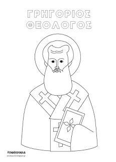 4 σελίδες ζωγραφικής των τριών Ιεραρχών ξεχωριστά