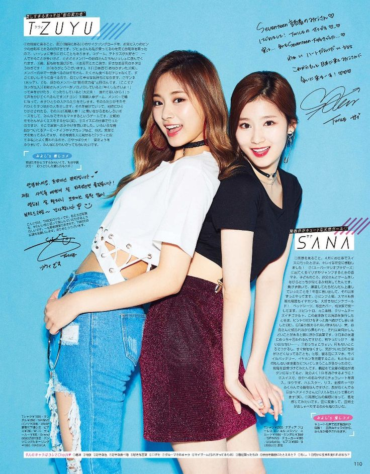 TWICE Tzuyu and Sana