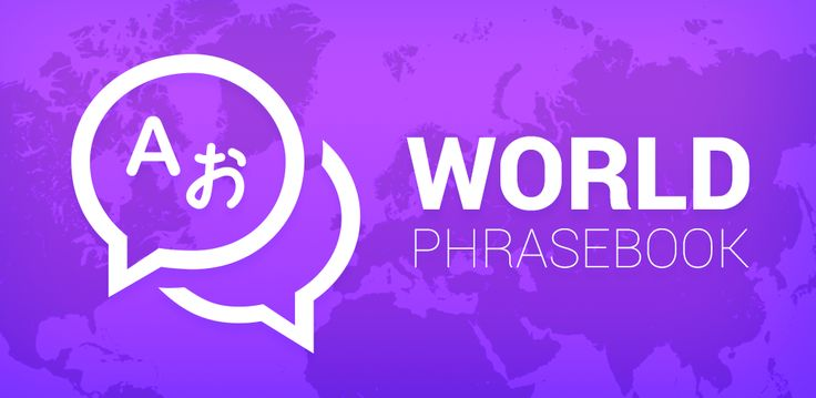 It's no fun to experience the world on mute when you're traveling - people are one of the best features of any long-distance trip and it'd be a shame to stay just a silent spectator all the time. And that's why we created this handy language pack for all the travelers. World Phrasebook packs lots of basic phrases and conversation starters for any situation that will help you break the ice and feel more comfortable when trying to talk to a native stranger!