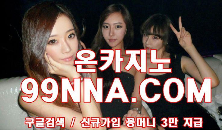 ★온카지노99nna.com/타이산카지노www.99nna.com                        ▶먹튀검증99nna.com▶신규가입꽁머니3만◀ ♣검증된카지노99nna.com♣