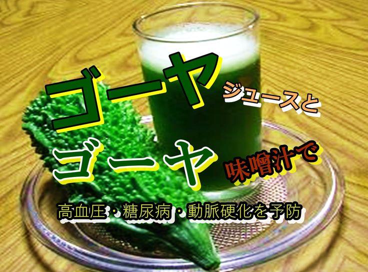 ゴーヤジュースとゴーヤ味噌汁で高血圧・糖尿病・動脈硬化を予防