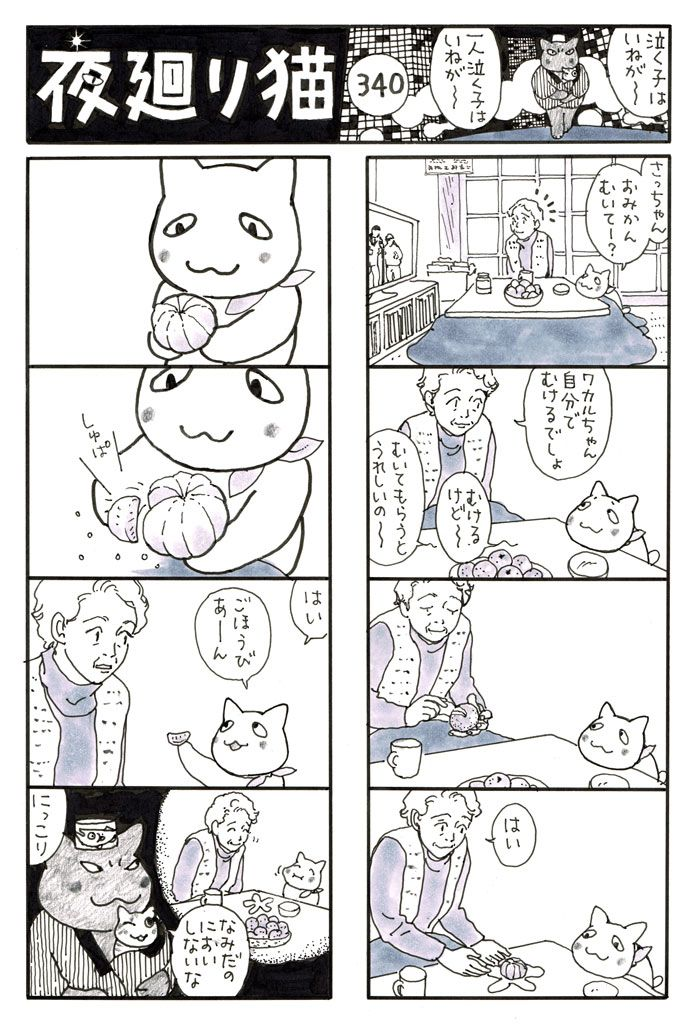夜回り 猫 無料 モアイ