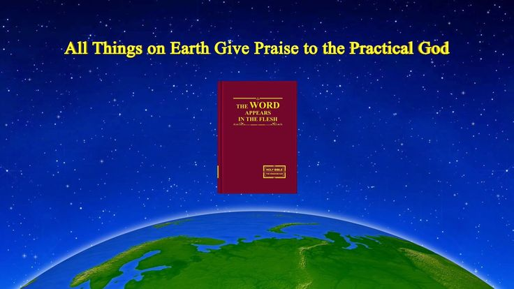 """The Hymn of Life Experience """"All Things on Earth Give Praise to the Prac..."""