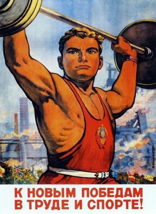 Советская пропаганда: плакаты и лозунги, призывающие к здоровому образу жизни времен (фото 39)
