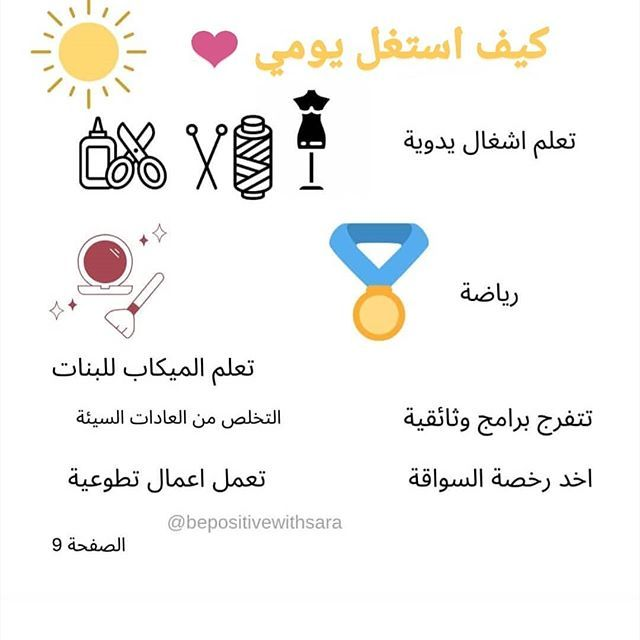 Pin By Amal On خلطات Life Habits Positive Notes Health And Fitness Expo