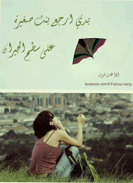 فيروز Fairouz