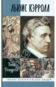 Нина Демурова - Льюис Кэрролл обложка книги