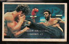 ANTONIO INOKI EVERETT EDDY 1979 SQUARE JUNGLE  JAPANESE WRESTLING WWF WWE MENKO