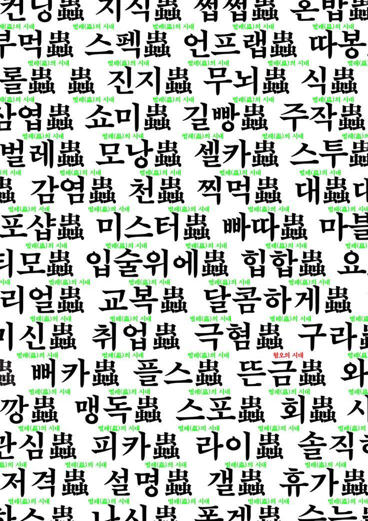 [15.06.05] 하루 한 장 타이포그래피 #17 (혐오의 시대) by Jaeha Kim