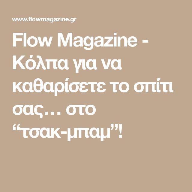 "Flow Magazine - Κόλπα για να καθαρίσετε το σπίτι σας… στο ""τσακ-μπαμ""!"