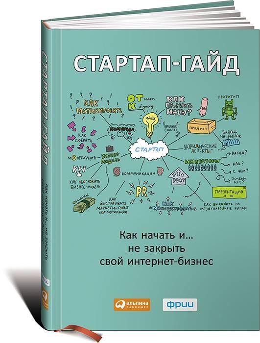 Стартап-гайд. Как начать и... не закрыть свой интернет-бизнес http://www.alpinabook.ru/catalogue/2398338/