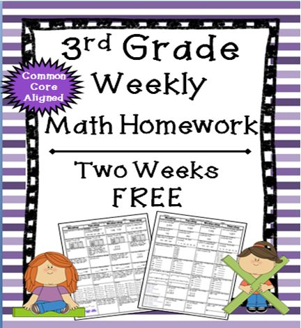 FREEBIE!!! 2 Weeks of 3rd Grade Common Core Math Homework...Make your life easier with this resource! ANSWER KEY