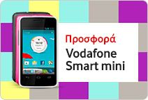 Κινητή τηλεφωνία για ιδιώτες & επαγγελματίες - Vodafone.gr