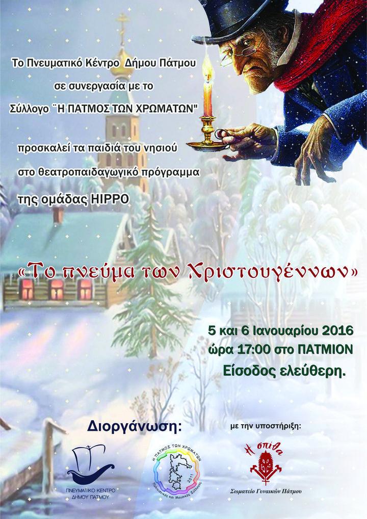 Αν βρεθείτε στην Πάτμο 5 ή 6 Ιανουαρίου 2016, μη χάσετε το θεατροπαιδαγωγικό πρόγραμμα «Το πνεύμα των Χριστουγέννων»! Μια διαδραστική αφήγηση βασισμένη στο ομώνυμο Χριστουγεννιάτικο παραμύθι του Charles Dickens, από τη θεατρική ομάδα HIPPO. «Πάτμιον», ώρα 17:00, είσοδος ελεύθερη.