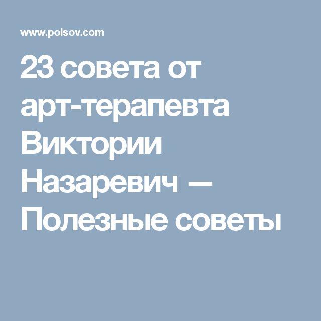 23 совета от арт-терапевта Виктории Назаревич — Полезные советы
