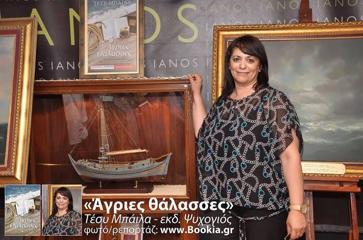 Το Βιβλιοπωλείο ΙΑΝΟS και οι ΕΚΔΟΣΕΙΣ ΨΥΧΟΓΙΟΣ - PSICHOGIOS PUBLICATIONS παρουσίασαν το μυθιστόρημα της Τέσυ Μπάιλα, στον χώρο του café.  Για το βιβλίο μίλησε ο συγγραφέας Dimitris Stefanakis, ο απόγονος του ήρωα του βιβλίου, Nikos Choumas ενώ αποσπάσματα διάβασε ο ηθοποιός Avgoustinos Remoundos. Η συγγραφέας στη συνέχεια συνoμίλησε με το κοινό και υπόγραψε αντίτυπα του βιβλίου της.