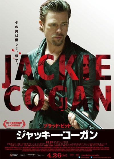 映画『ジャッキー・コーガン』 KILLING THEM SOFTLY (C) 2012 Cogans Film Holdings, LLC. All Rights Reserved.