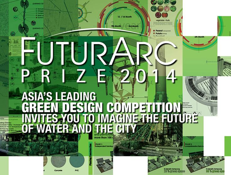 FuturArc Prize 2014 and FuturArc Green Leadership Award 2014 | ARCH-student.com