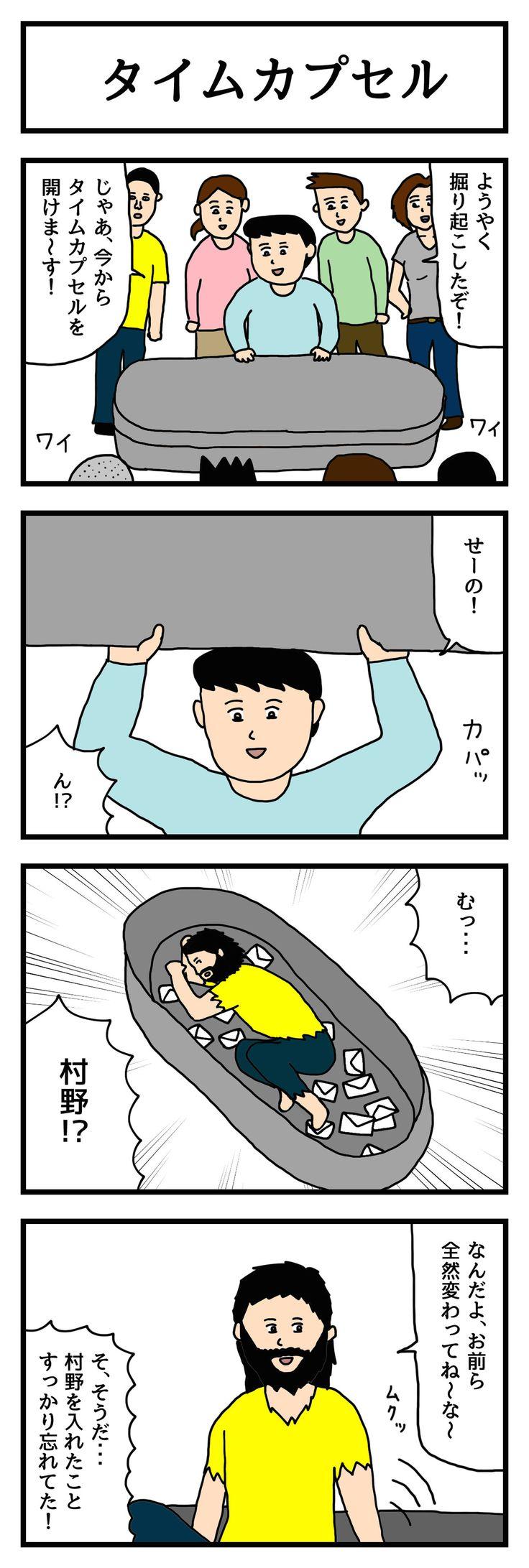 タイムカプセル