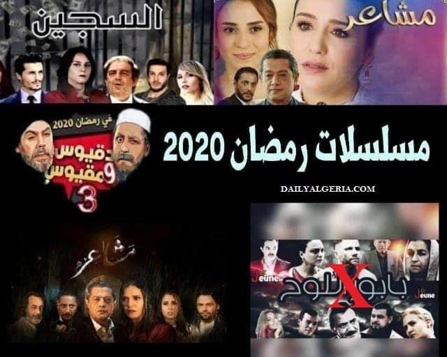 مسلسلات رمضان 2020 مسلسلات رمضان 2020 الجزائرية و الناقلة القنوات نستعرض لحضراتكم اليوم أهم مسلسلات رمضان 2020 الجزائرية Ramadan Movie Posters Movies
