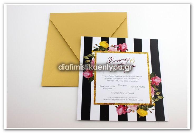 ΚΩΔΙΚΟΣ 7591  μεγάλο προσκλητήριο γάμου με χρυσό φάκελο & με εκτύπωση στο εσωτερικό του φακέλου.