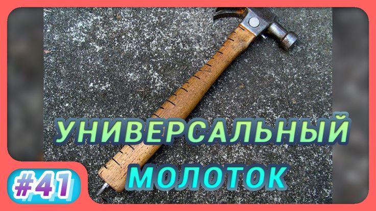 Универсальный молоток отвертка, линейка, магнит, открывашка своими руками