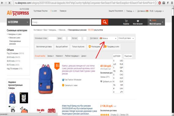 Перед вами появится перечень продуктов, подходящих по запросу. Выберите страну доставки: Читать далее: https://alinote.ru/aliekspress-instruktsii/kak-pokupat-na-aliexpress/
