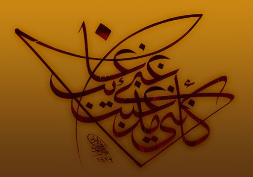 8 40+ Beautiful Arabic Typography And Calligraphy