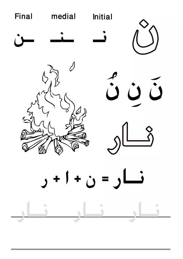 24 best arabic letters worksheets images on Pinterest Learning