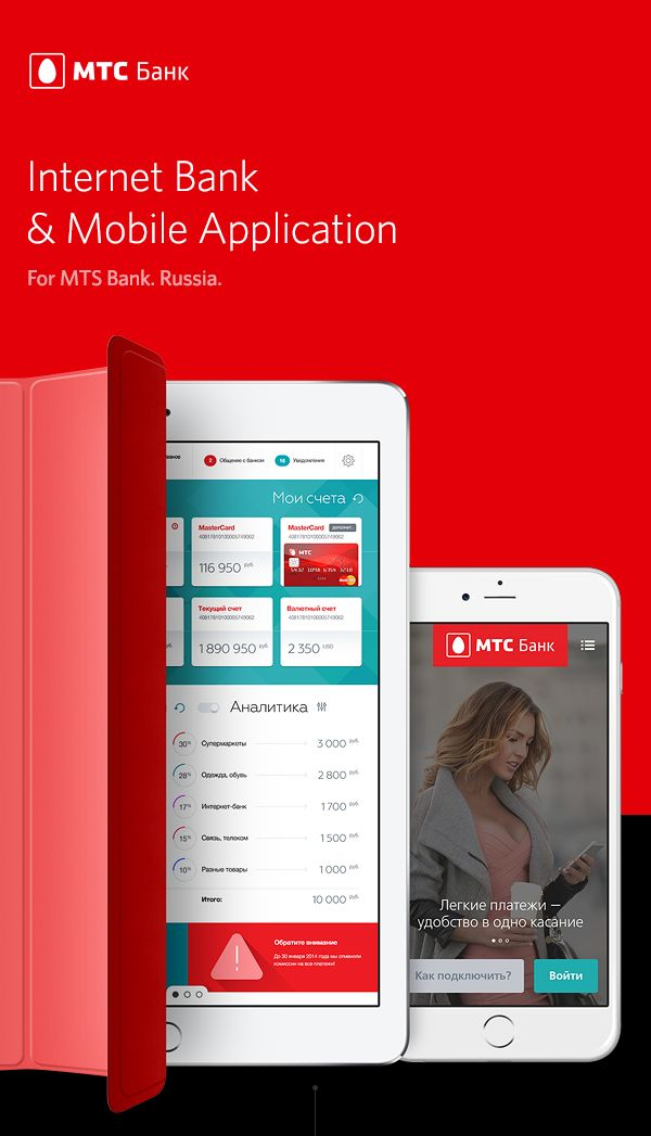 MTS Bank Online on Behance
