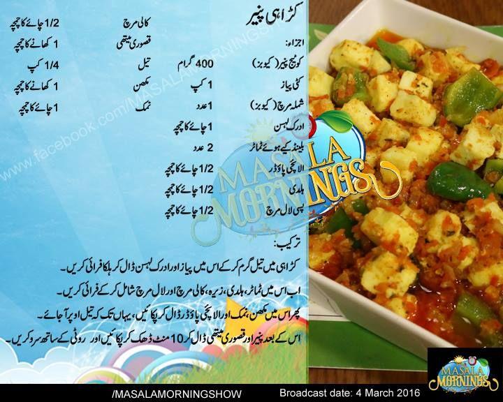 Karahi Paneer Recipe In Urdu By ShireenAnwar