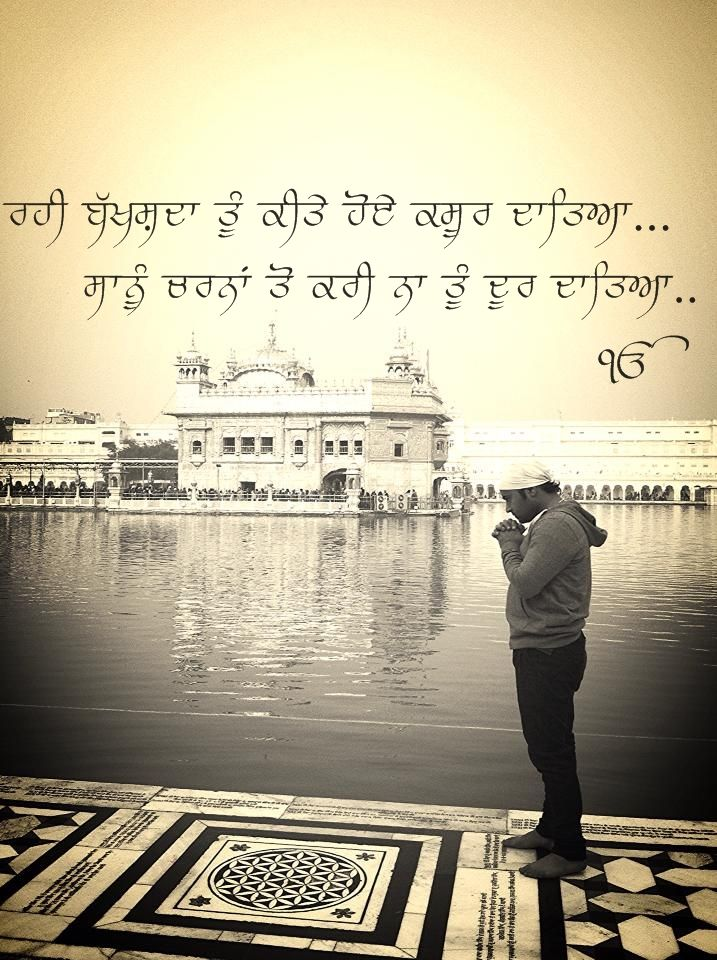 Waheguru Quotes In English Aoperadostresreas